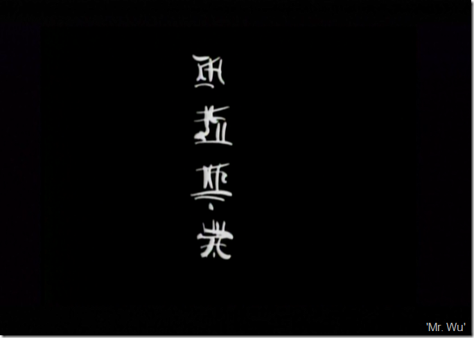 """""""Mr. Wu"""""""